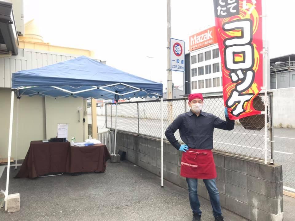 2020年10月22日(木)は工場直売コロッケセール!