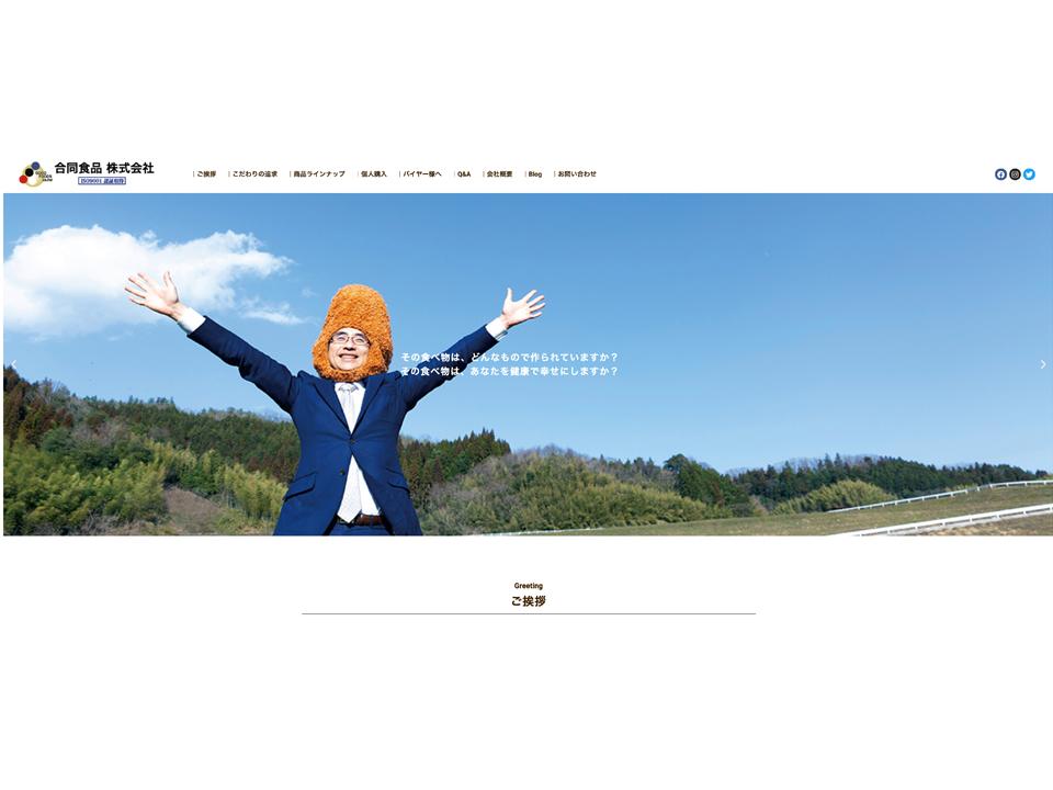 ホームページをリニューアルしました!